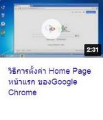 วิธีการตั้งค่า Home Page หน้าแรกของ Google Chrome.jpg