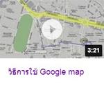 วิธีการใช้ Google map.jpg