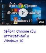 วิธีตั้งค่า Chrome เป็นบราวเซอร์หลักใน Windows 10.jpg