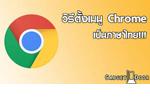 วิธีตั้งเมนู Cjrome เป็นภาษาไทย.jpg