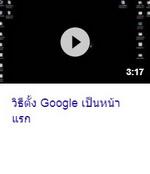 วิธีตั้ง Google เป็นหน้าแรก.jpg