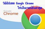 วิธีอัพเดท Google Chrome ให้เป็นเวอร์ชั่นล่าสุด.jpg