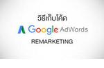 วิธีเก็บโค้ด Google AdWords.jpg