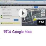 วิธีใช้ Google Map.jpg