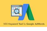 วิธีใช้ Keyword Tool ใน Google Adwords.png