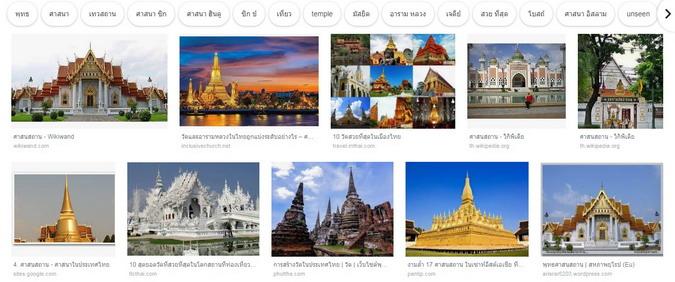 ศาสนสถานใประเทศไทย.jpg