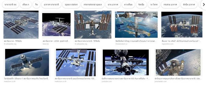 สถานีิอวกาศ.jpg