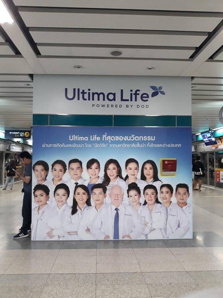 สมัครสมาชิก-ultima-life-เครือข่าย (4).jpg