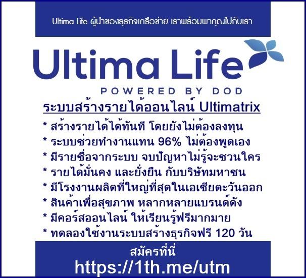 สมัครสมาชิก-ultima-life.jpg