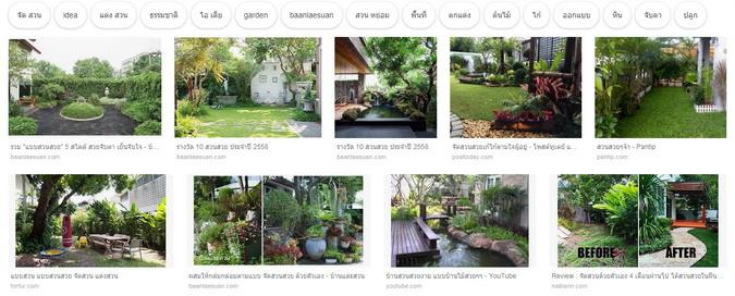 สวนสวย.jpg