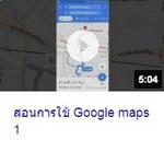 สอนการใช้ google maps 1.jpg