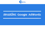 สอนสมัคร Google AdWords.jpg
