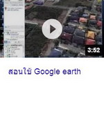สอนใช้ Google earth.jpg