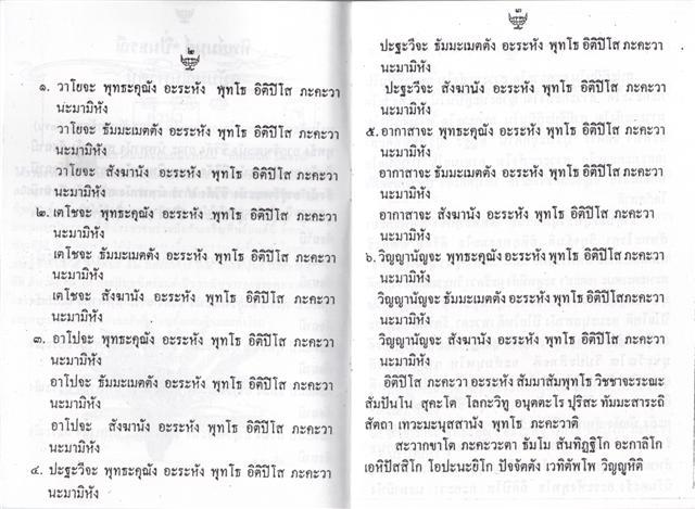 หน้าที่2และ3 (Small).JPG