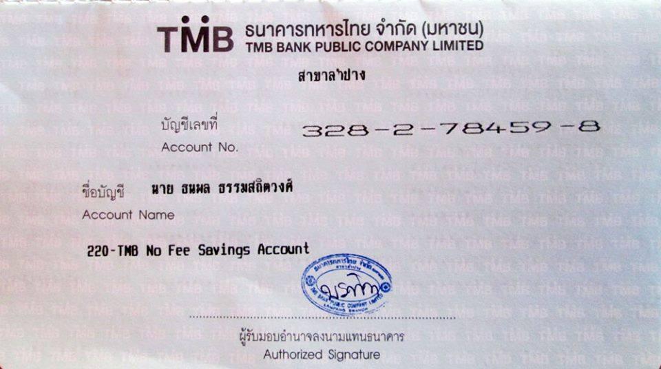 หน้าสมุดธนาคาร.jpg