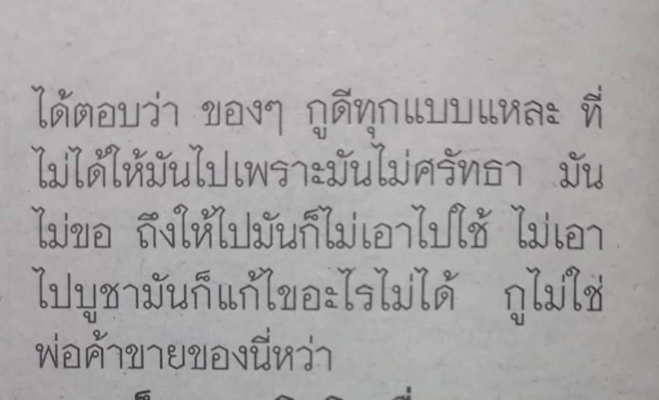 หลวงพ่อกวย9-1-6 (2).jpg