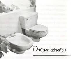 ห้องน้ำพระ.jpg