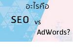 อะไรคือ SEO vs AdWords.jpg
