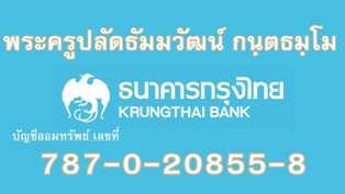 เลขบัญชีธนาคาร_mo1.jpg