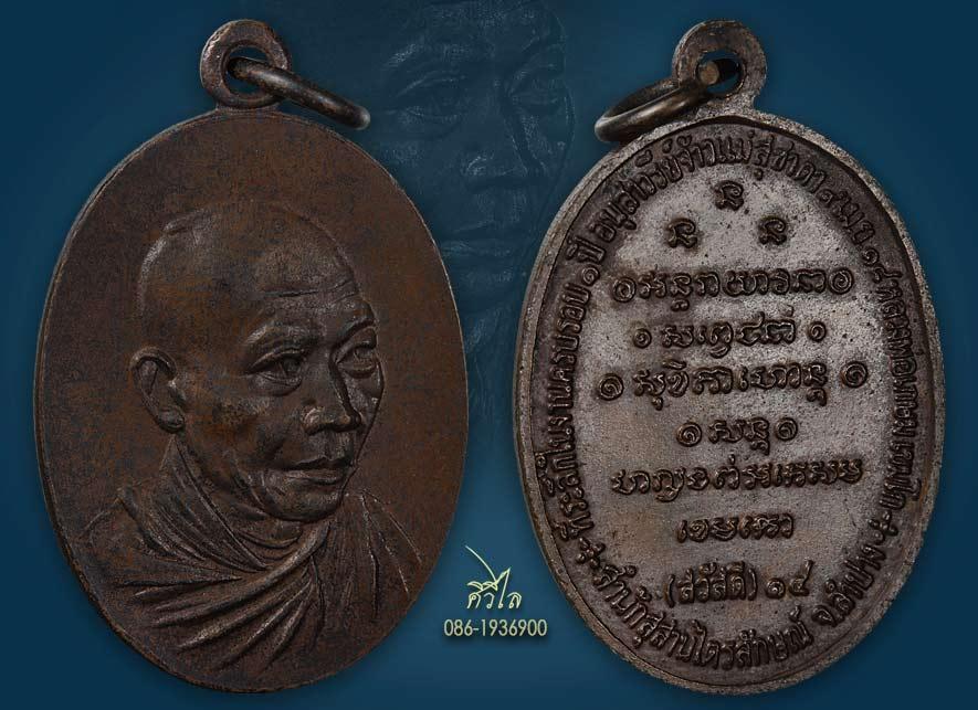 เหรียญกิ่งไผ่ลพ.เกษม 300 a.jpg