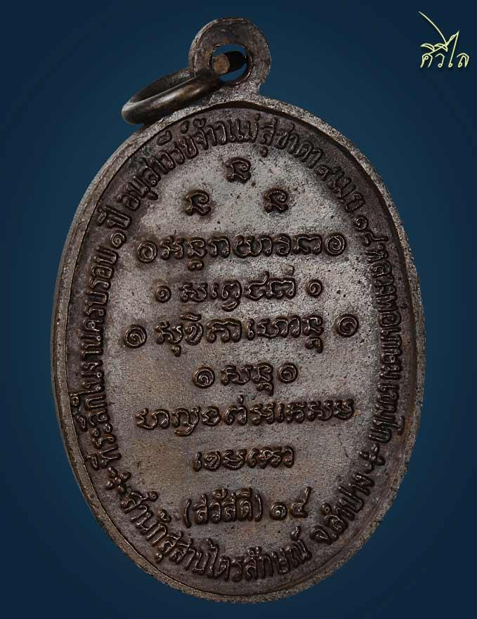 เหรียญกิ่งไผ่ลพ.เกษม 300 c.jpg