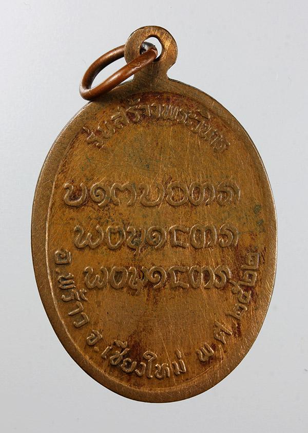 เหรียญครูบาอินสม 300 b.jpg