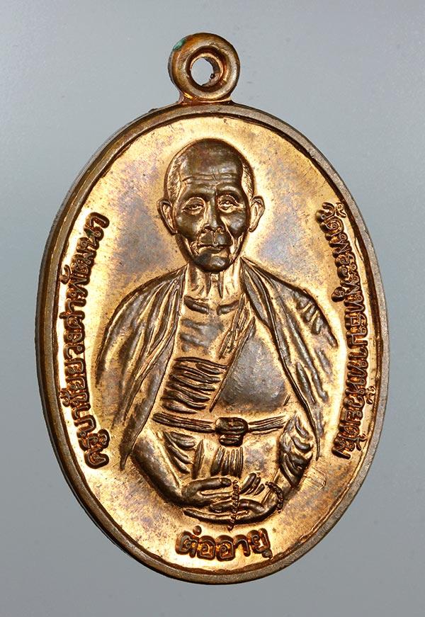 เหรียญต่ออายุครูบาชัยวงศ์ 300 a.JPG