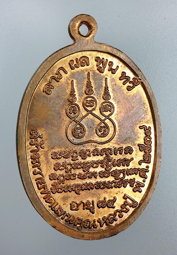 เหรียญต่ออายุครูบาชัยวงศ์ 300 b.JPG