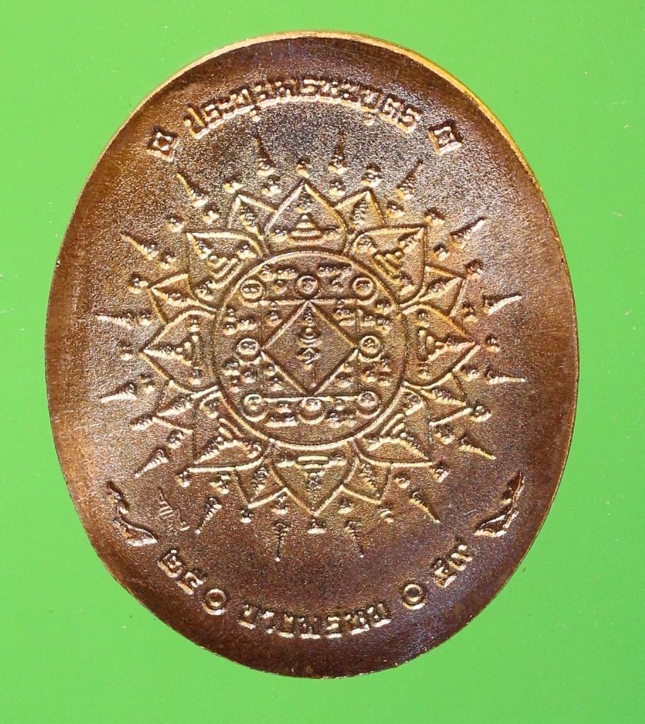 เหรียญปทุมพรหมบุตร ทองแดงหลัง.JPG