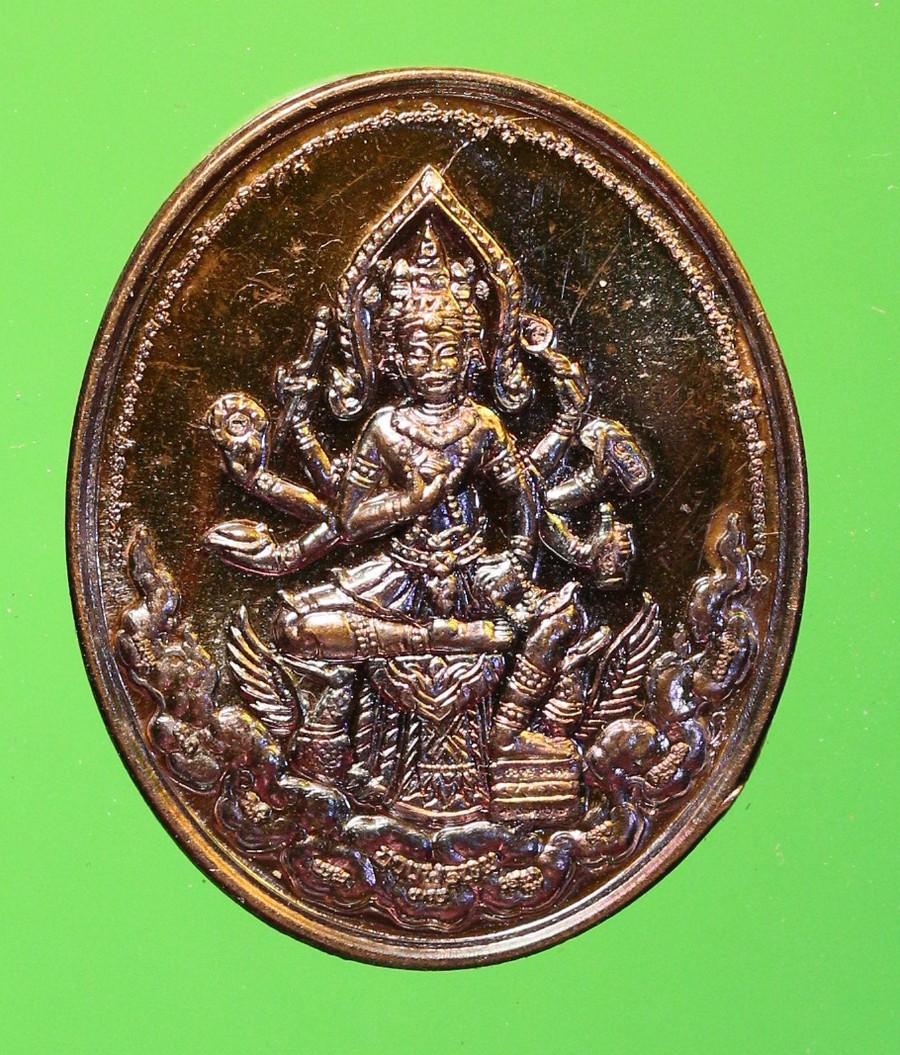 เหรียญปทุมพรหมบุตร ทองแดง.JPG