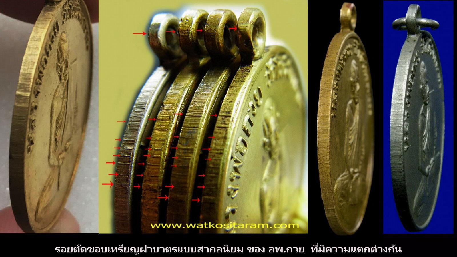 เหรียญฝาบาตร ลพ.กวย-13-1.jpg