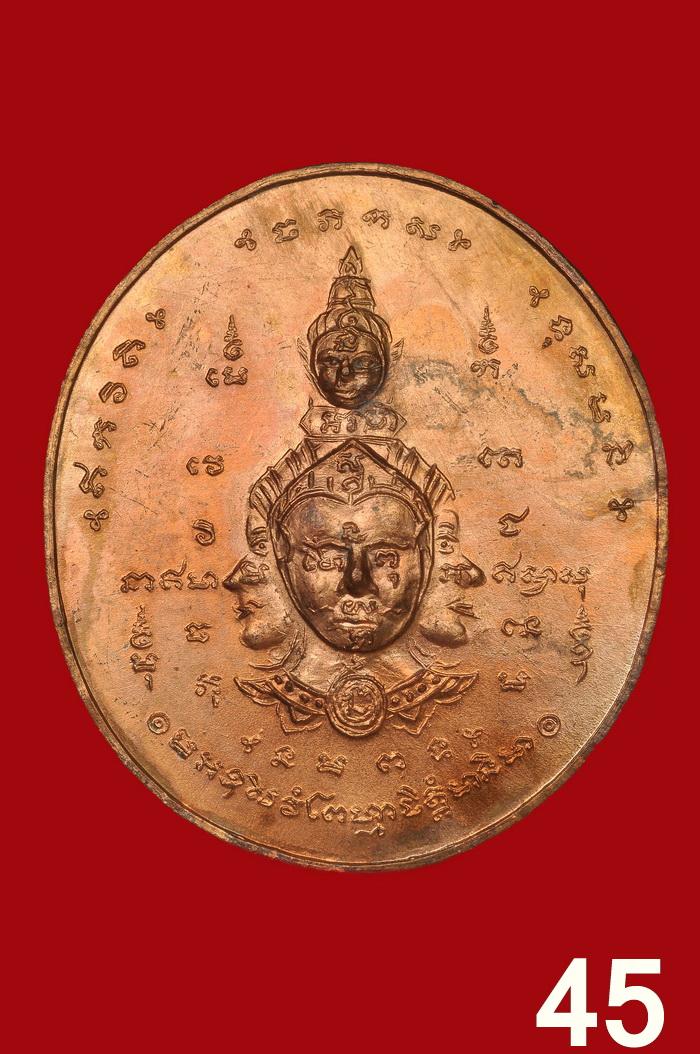 เหรียญพรหมนารายณ์ อ (1)-45.jpg