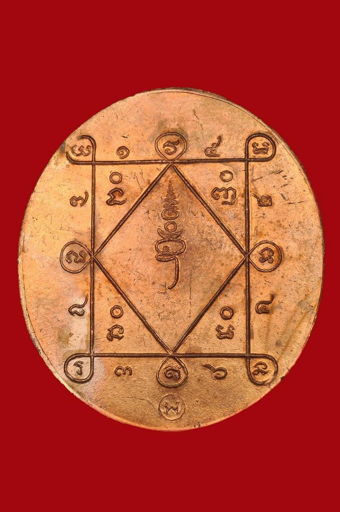 เหรียญพรหมนารายณ์ อ (2).JPG