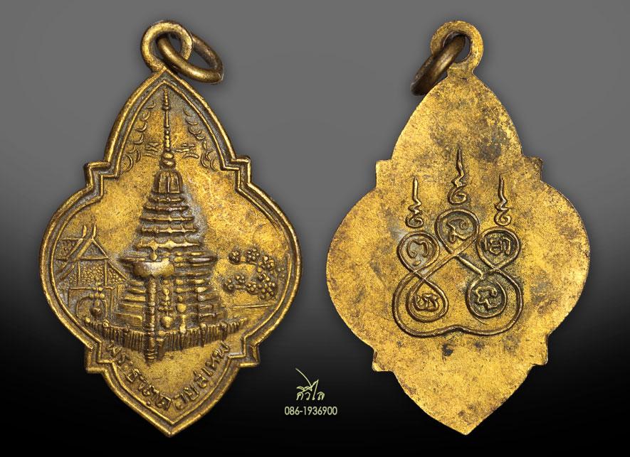 เหรียญพระธาตุดอยสุเทพ พิมพ์เล็ก a.jpg