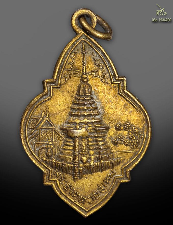 เหรียญพระธาตุดอยสุเทพ พิมพ์เล็ก b.jpg