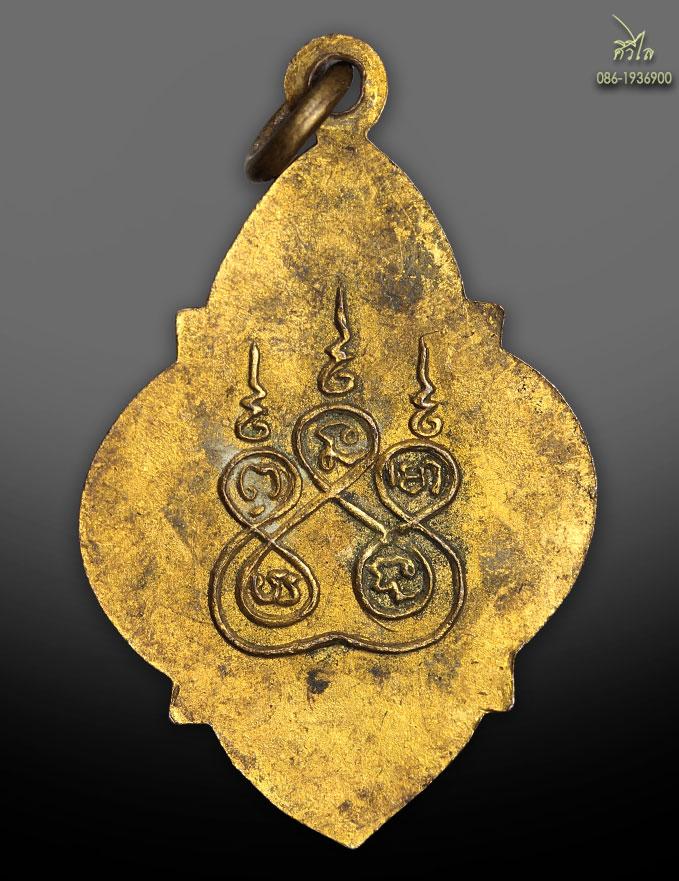 เหรียญพระธาตุดอยสุเทพ พิมพ์เล็ก c.jpg