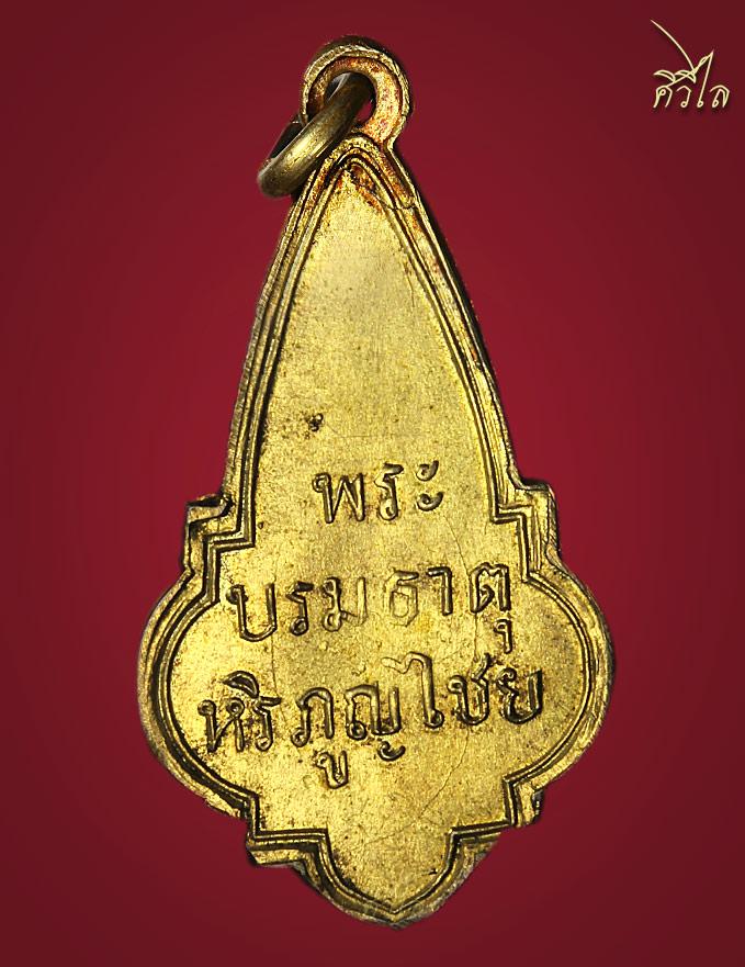 เหรียญพระธาตุหริภุญไชย 7.0 f.jpg
