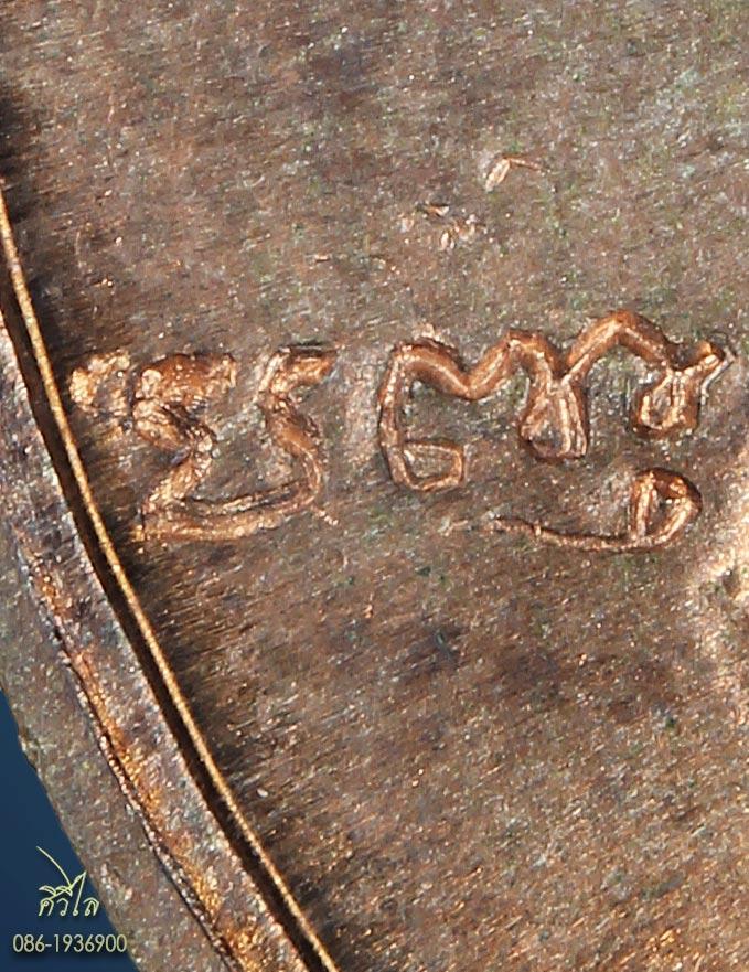 เหรียญพระสิงห์ปาย g.jpg