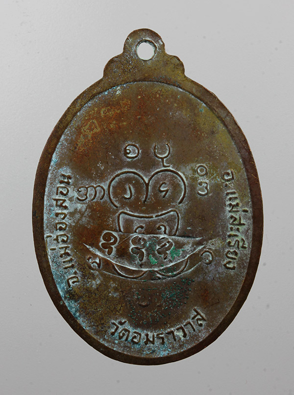 เหรียญพระอุปคุต วัดอมราวาส 40 b.JPG
