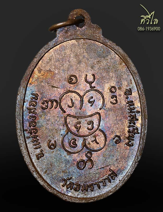 เหรียญพระอุปคุต วัดอมราวาส c.jpg