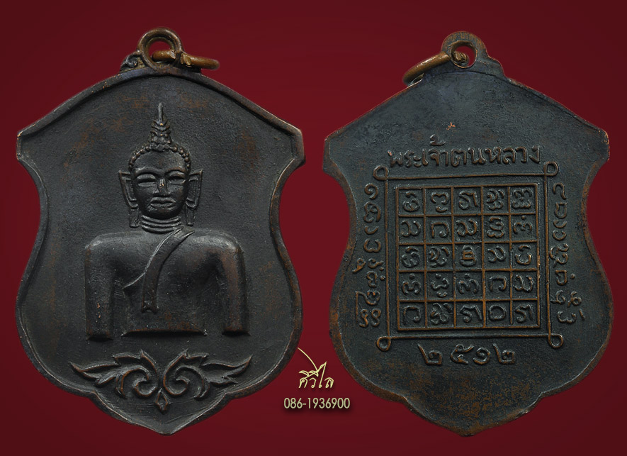 เหรียญพระเจ้าตนหลวง d.jpg