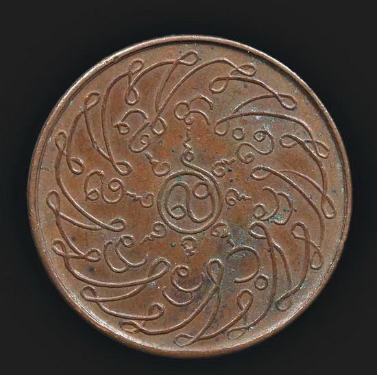 เหรียญพระแก้วมรกต ปี 2475 2.jpg