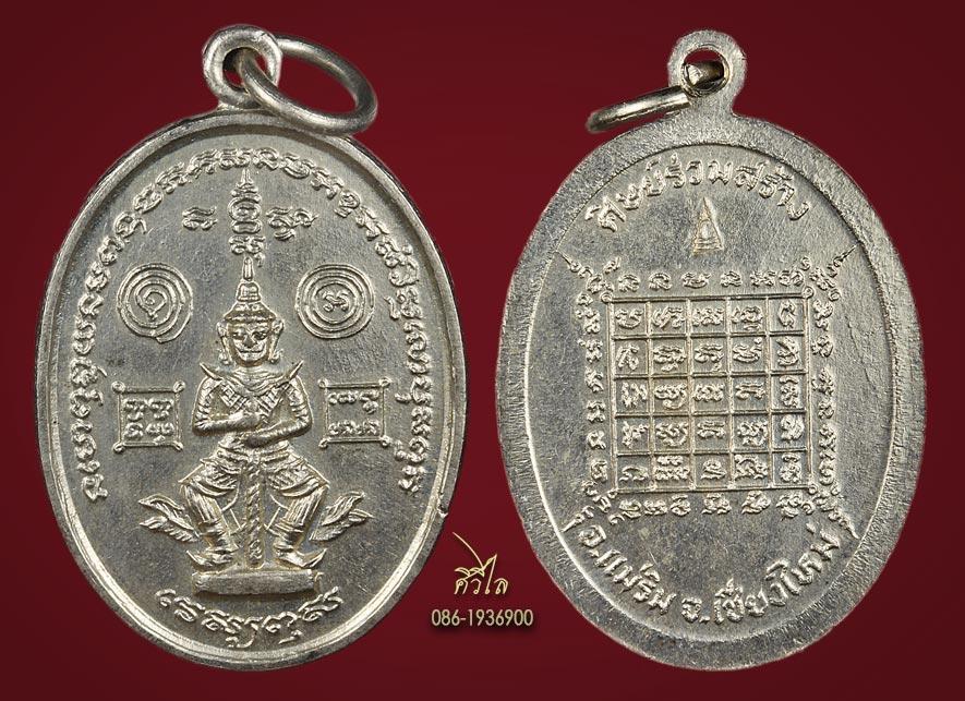 เหรียญยักษ์เล็ก อัลปาก้า a.jpg