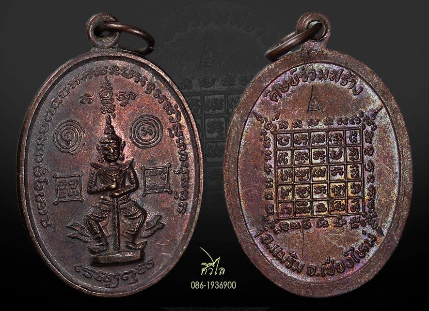 เหรียญยักษ์เล็ก 1.5 a.jpg