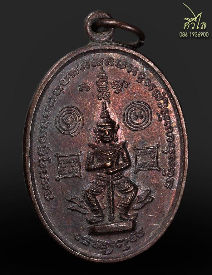 เหรียญยักษ์เล็ก 1.5 b.jpg