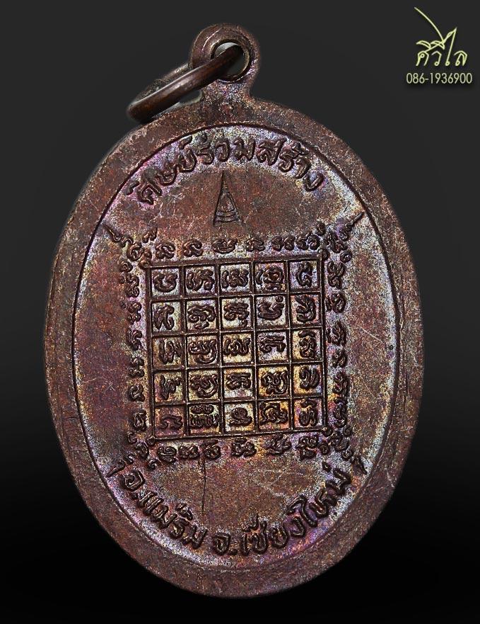 เหรียญยักษ์เล็ก 1.5 c.jpg
