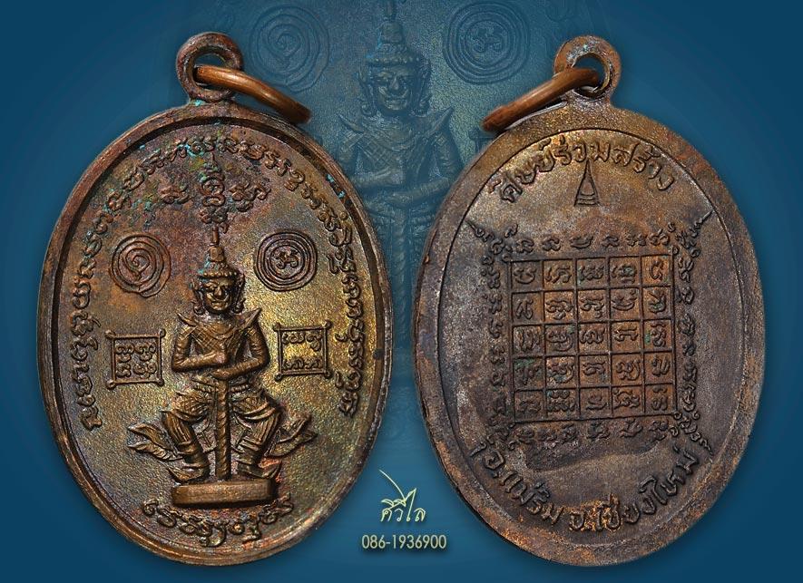 เหรียญยักษ์เล็ก 750 a.jpg