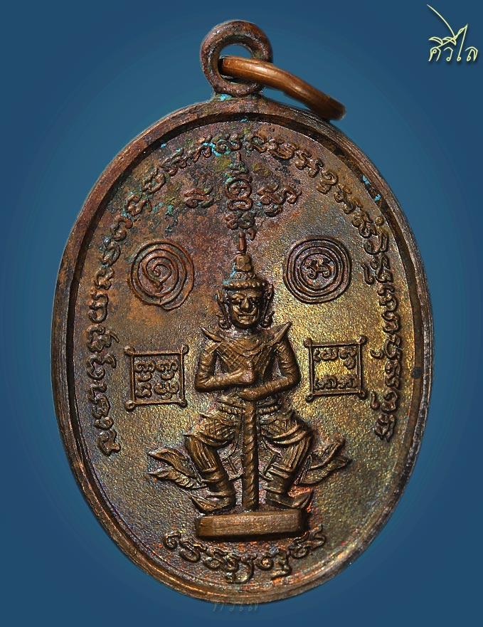 เหรียญยักษ์เล็ก 750 b.jpg