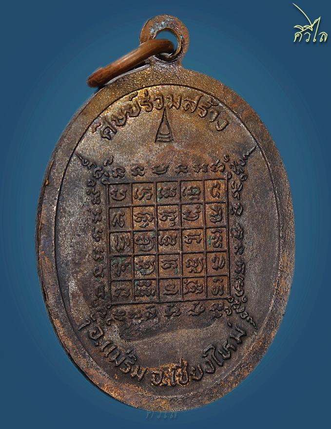 เหรียญยักษ์เล็ก 750 c.jpg