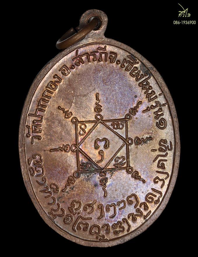 เหรียญรุ่นแรกครูบาปากกอง 4.6 c.jpg